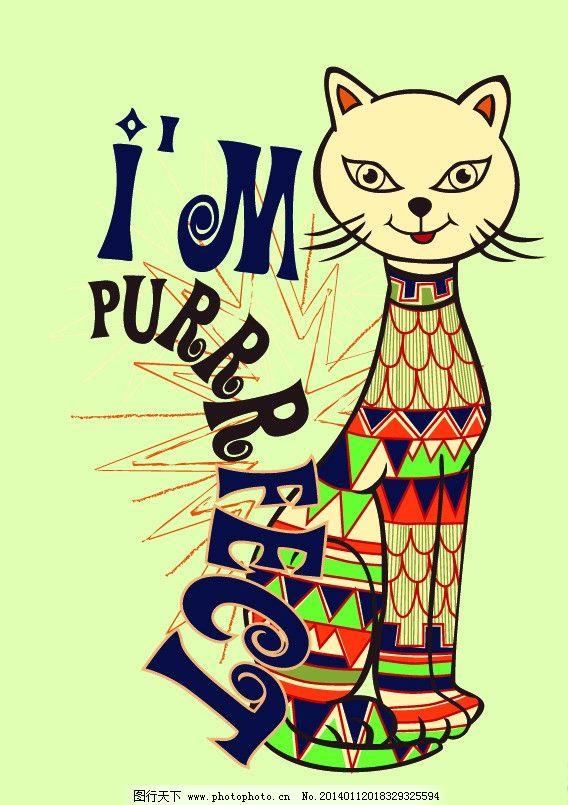 小猫 可爱的小猫 波普图案 卡通插画 儿童插画 时尚插画 t恤图案 卡通