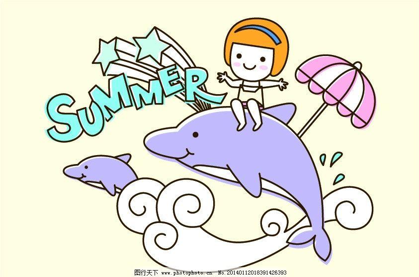 海豚 卡通画 卡通动物 海浪 浪花 伞 女孩 可爱的女孩 唯美底纹