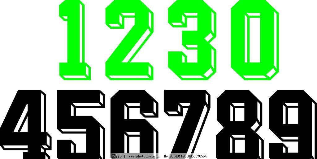 球衣印号 球衣号码 号码矢量素材 立体号码模板下载 篮球服号码