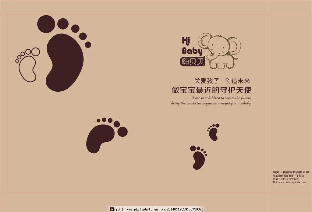 服装包装手提袋 小象 服装 卡通 脚丫 婴幼儿 包装设计 广告设计 矢量