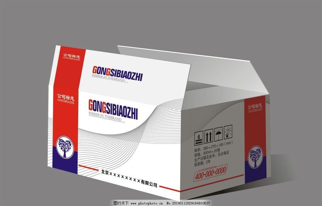 展开图 箱子 通用箱 包装 农药箱子 产品包装 药箱 农化包装 包装设计图片