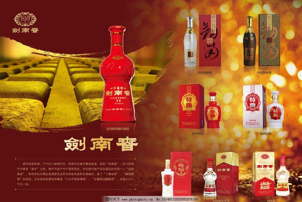 剑南春 酒 版式 画册 样本 广告设计模板 源文件