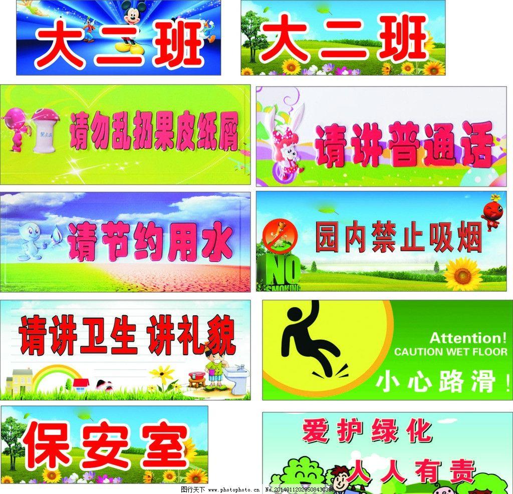 幼儿园 科室牌 请讲普通话 请节约用水 保护绿化 园内禁止吸烟 讲卫生