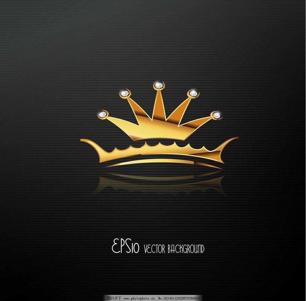 贵族皇冠高清图片