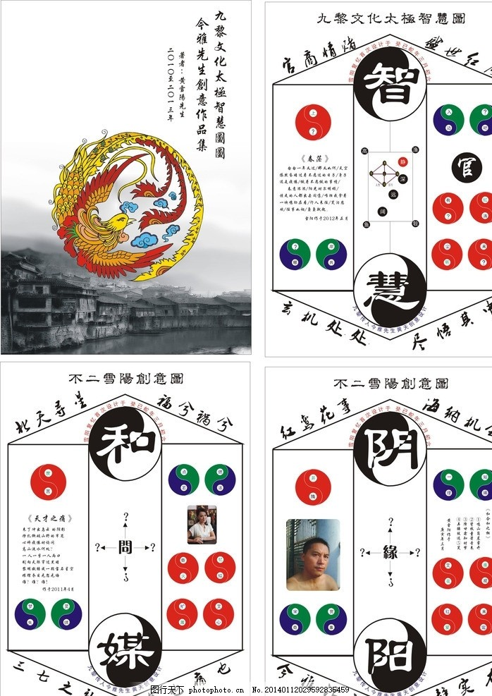 湘西 凤凰 彩色凤凰 八卦 阴阳图 民族传承 广告设计 矢量 cdr