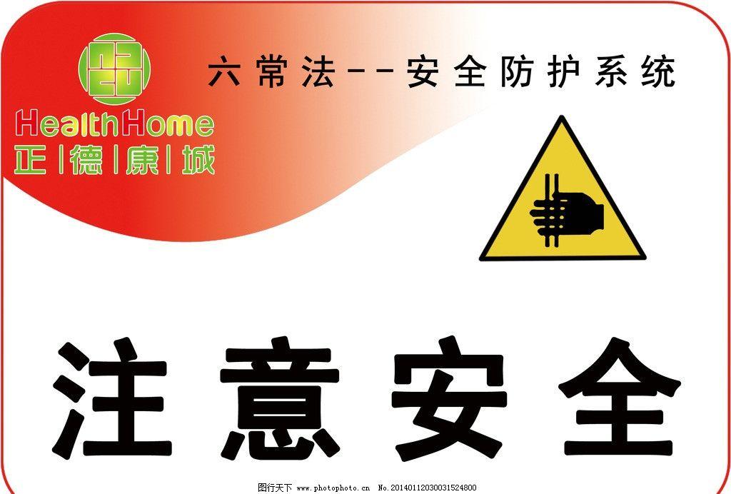 安全警示标识 6常管理标识 小心挤手 安全防护标识 海报设计 广告设计