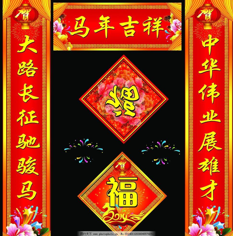 喜庆 马年对联素材 喜庆底纹 红色 灯笼 花 边框 边框花纹 海报设计