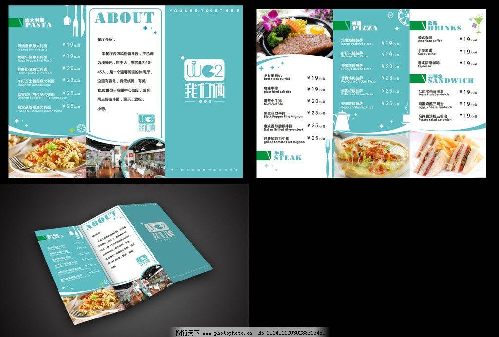 西餐厅三折页图片_展板模板