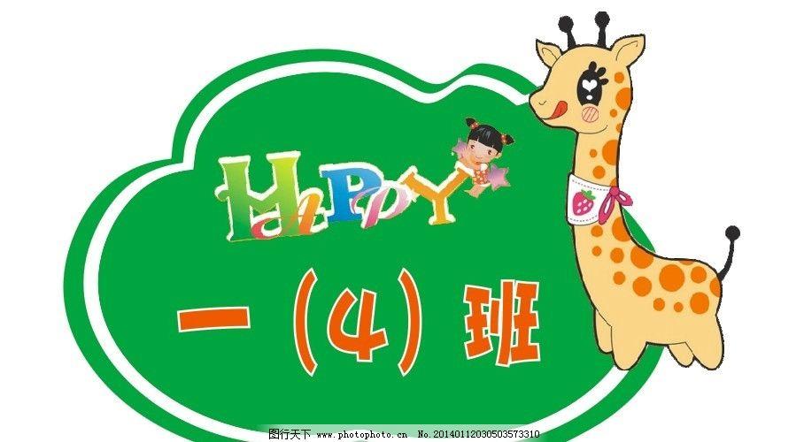 小学班牌 幼儿园 长颈鹿 班牌 一年级 小学 绿色 可爱 happy 小女孩