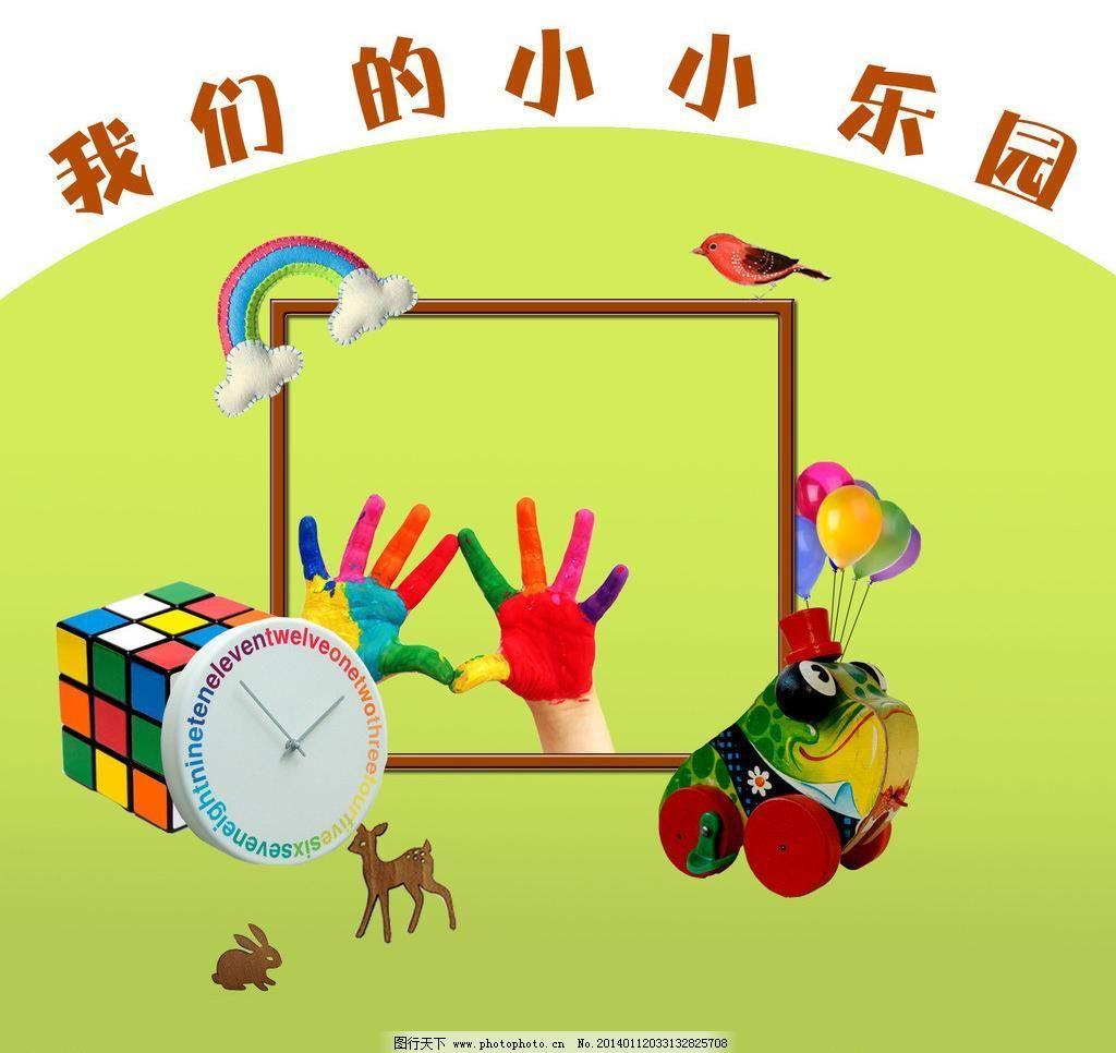 童趣 儿童 剪贴 可爱 魔方 欧美 童趣素材下载 童趣模板下载