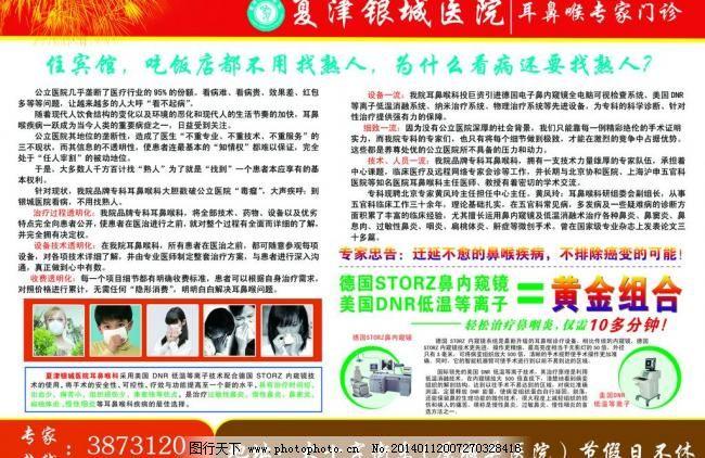 医院彩页图片_宣传单彩页_海报设计_图行天下图库