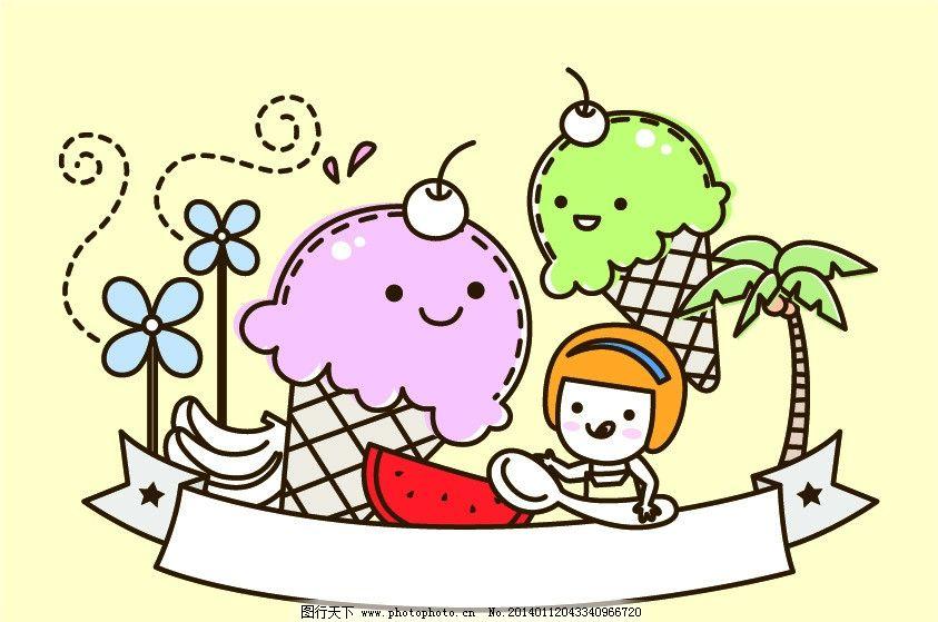 冰激凌 卡通画 卡通动物 雪糕 西瓜 香蕉 椰子树 清凉一夏 女孩 可爱