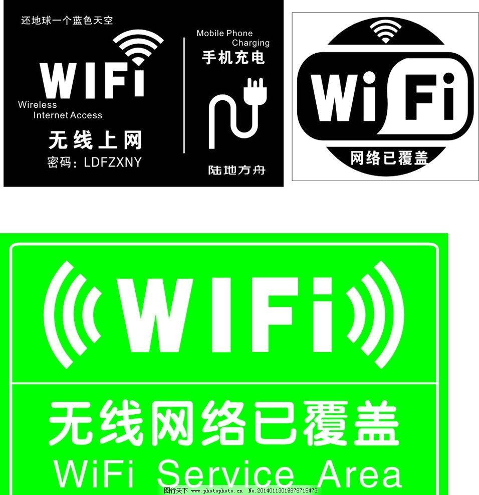 无线上网 wifi图片