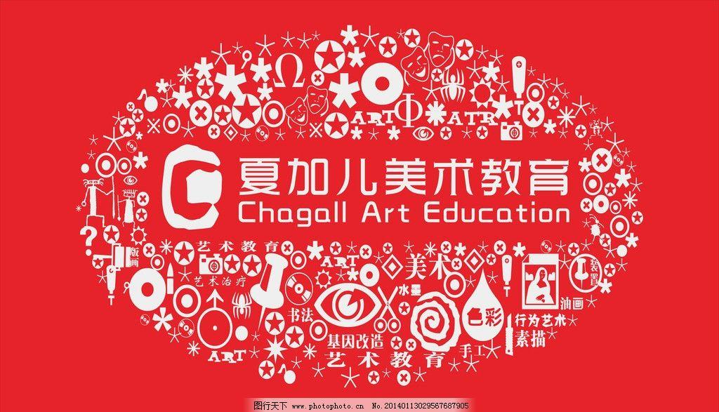 夏加儿背景墙 夏加儿 美术教育 logo 矢量图 标志 广告设计 矢量 cdr
