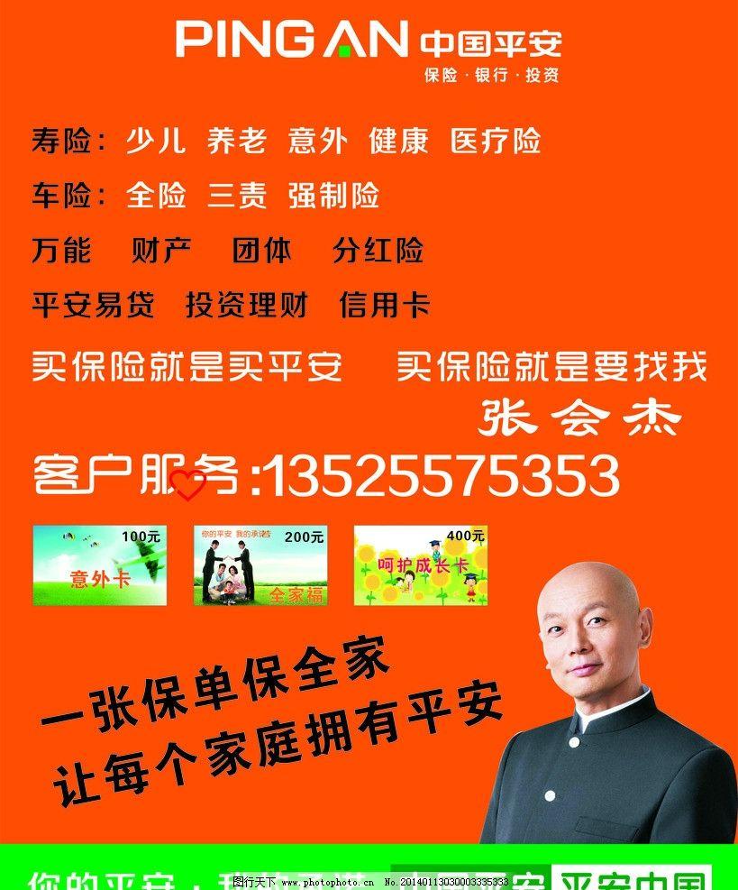 平安保险喷绘 平安 平安保险海报 平安业务宣传 中国平安 海报设计