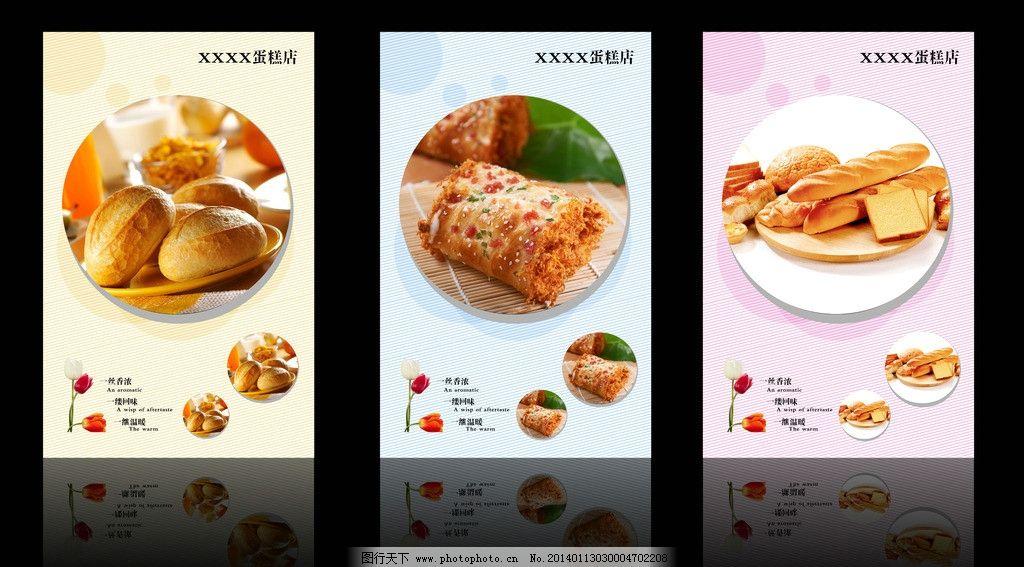 面包海报 花 肉松面包 毛毛虫 蛋糕店 烘培 平面设计 广告设计模板