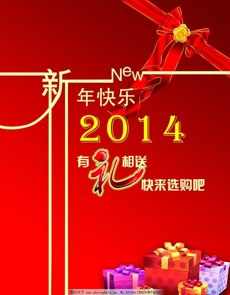 2014新年海报 2014 海报