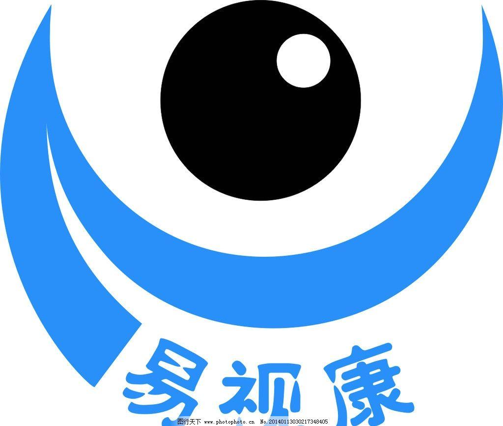 易视康 标志 logo矢量素材 企业logo标志 标识标志图标 赢在职场 dm图片