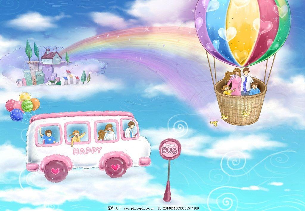 卡通巴士图片,热气球 家人 小朋友 天空 彩虹 风-图行图片