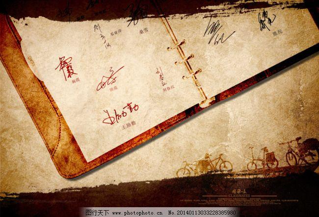 怀旧同学录签名册 怀旧同学录签名册免费下载 广告设计