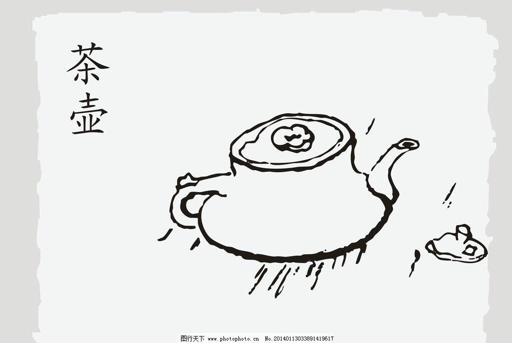 茶壶图片图片
