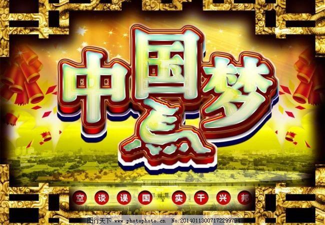 中国梦 空谈误国 实图片_海报背景图_海报设计_图行