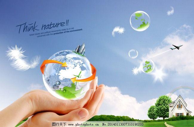 放飞梦想海报免费下载 地球 房子 蓝天白云 绿色草地 太阳 地球 双手图片