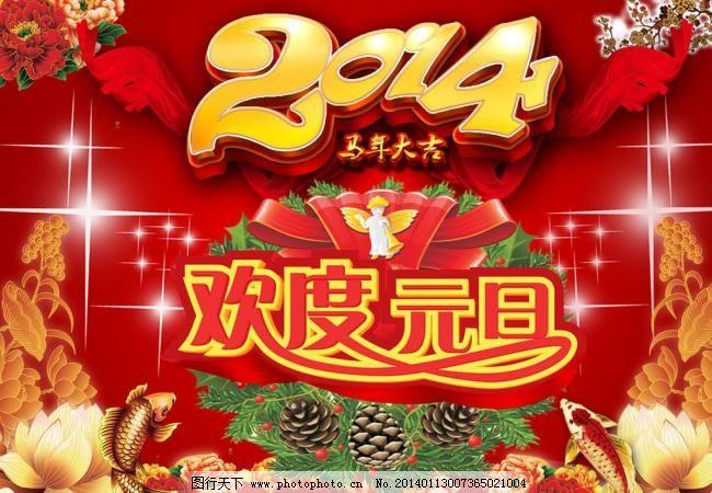 欢度元旦 春节 节日素材 金鱼 牡丹 牡丹花 飘带 欢度元旦素材下载