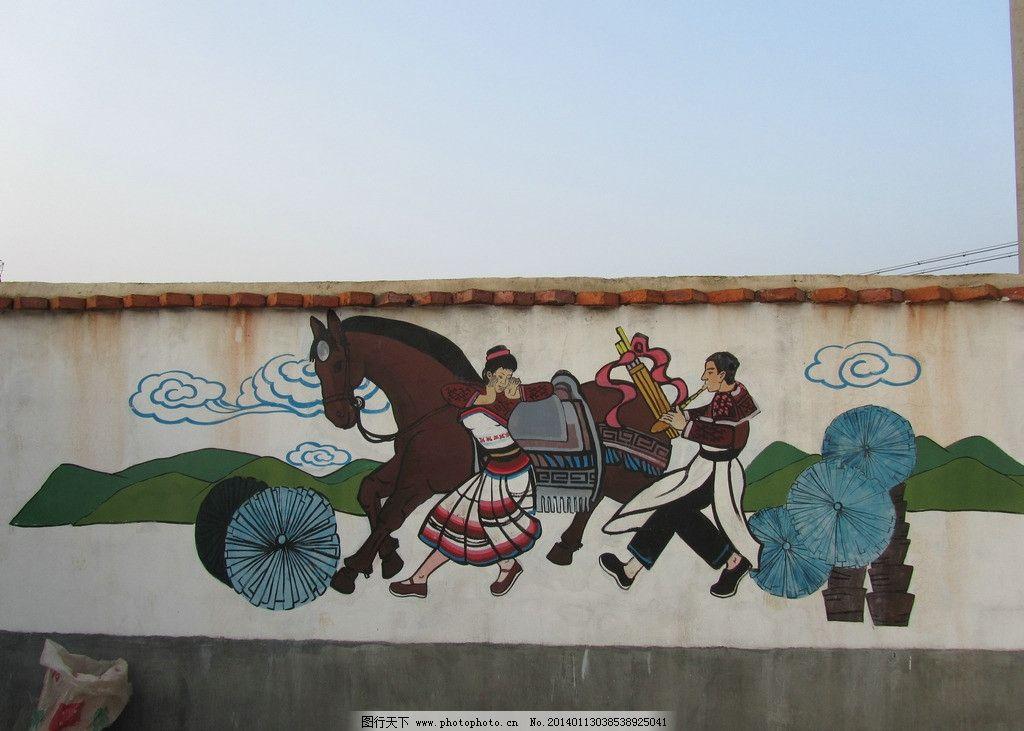 苗族文化墙之跳芦笙 云南 苗族 手绘 武定 文化 传统文化 文化艺术