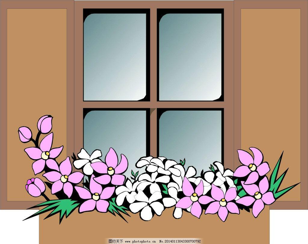 窗子 花 田字形 矢量图库 卡通设计 广告设计