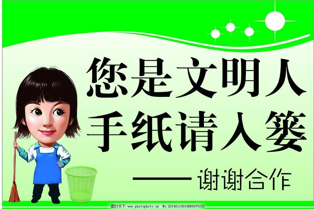 卫生间纸篓标识 温馨提示 卫生间标识 绿色环保 纸篓 矢量图 公共标识