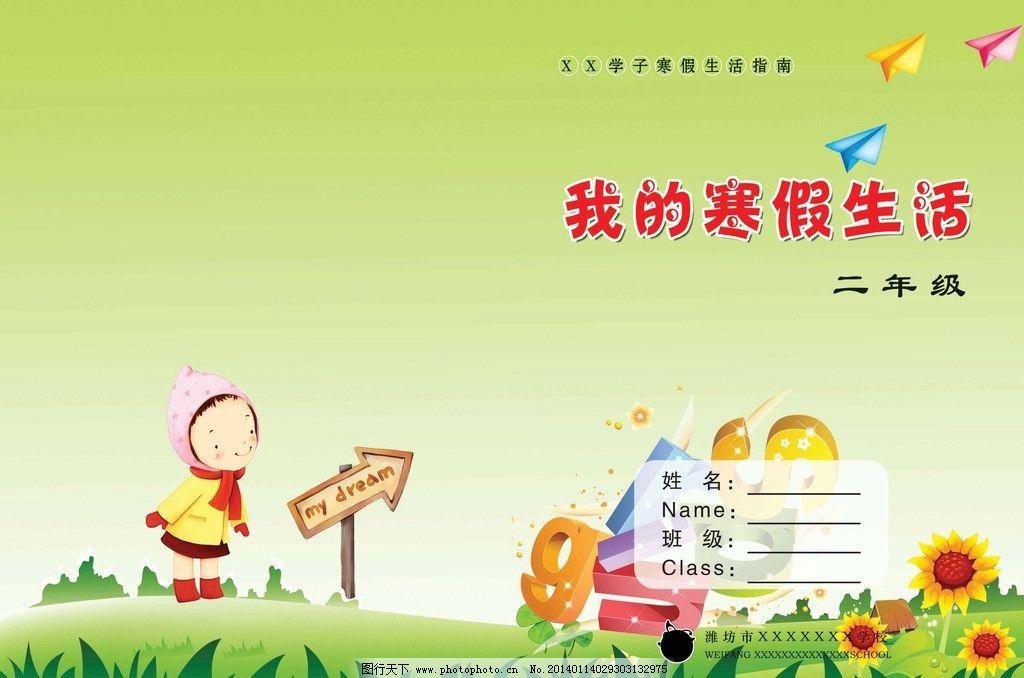 寒假作业封面 暑假 生活 绿色 向日葵 广告设计模板 源文件