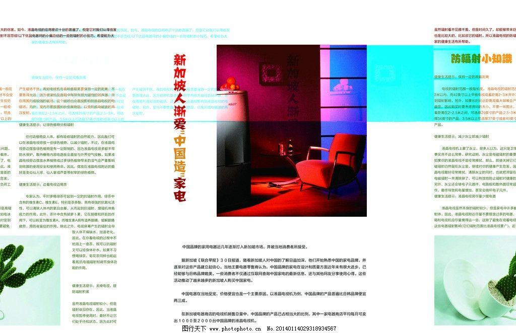 杂志排版 排版 设计 杂志
