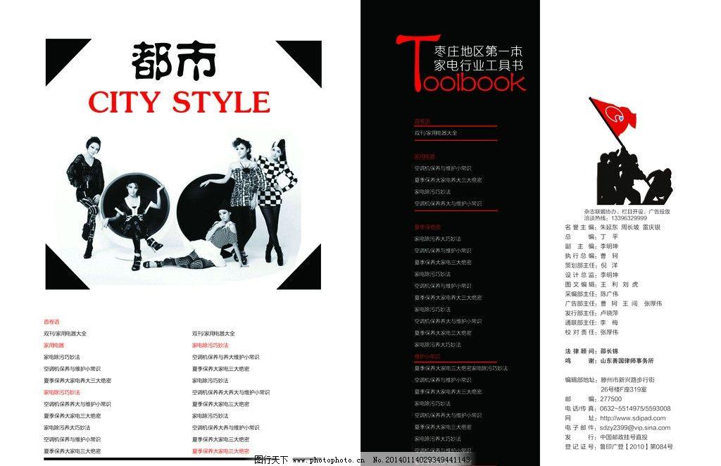 排版 设计 杂志      报纸