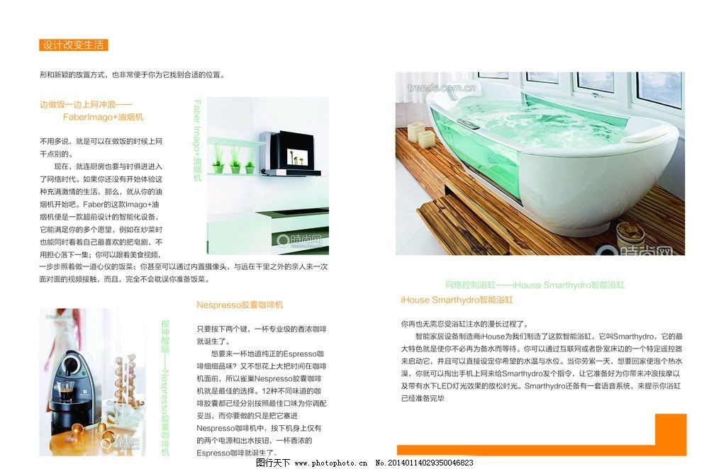 排版设计 排版 设计 杂志