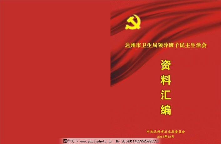资料汇编封面 红色 画册模板 党旗 政府 资料汇编模板 丝带 psd 300