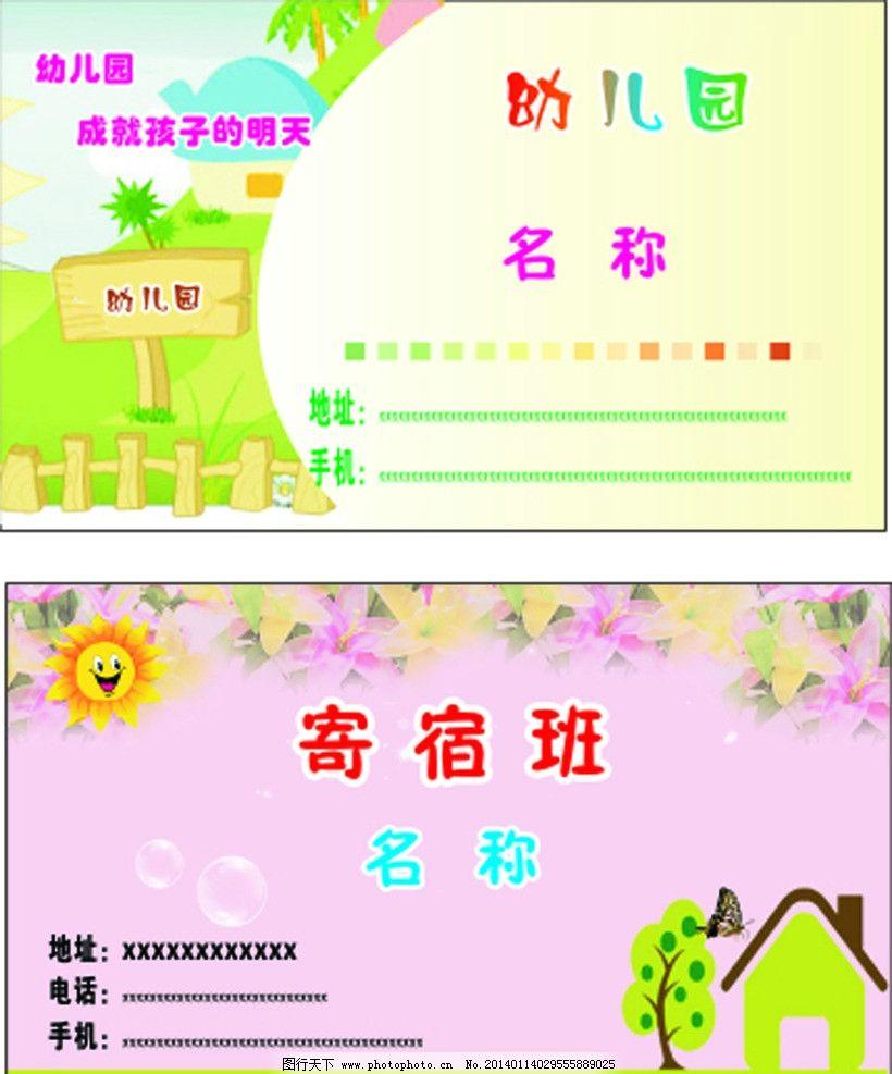 幼儿园名片图片_设计案例