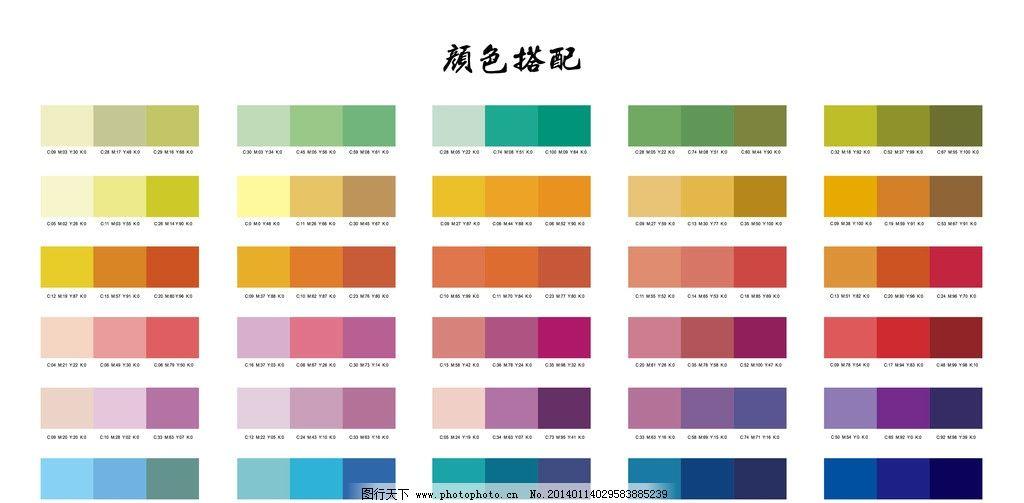 颜色搭配 颜色 搭配 经典配色
