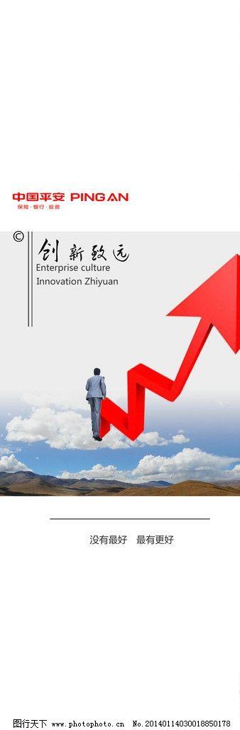 企业文化墙 大气 杂志封面 企业标语 广告公司画册 齿 成功 页眉 企业