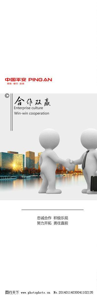 大气 杂志封面 企业标语 合作 双赢 广告公司画册 成功 页眉 企业宣传