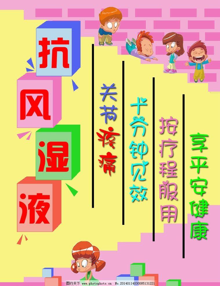 抗风湿液 药店 海报 pop 手绘 海报设计 广告设计模板 源文件 72dpi