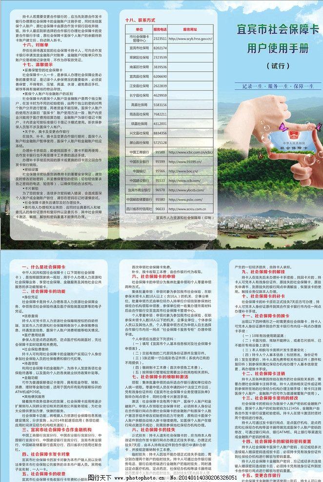 社保用户手册 手册 宜宾社保 社会保障 使用手册 dm宣传单 广告设计