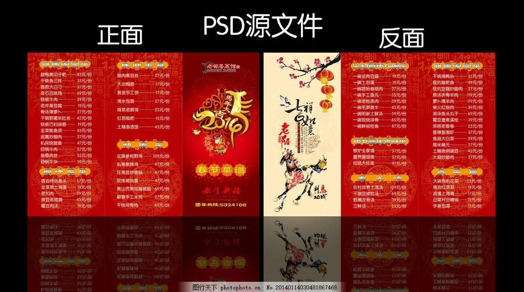 春节菜谱模版设计 春节菜单模版设计 春节菜单三折页 酒店 酒楼 餐厅