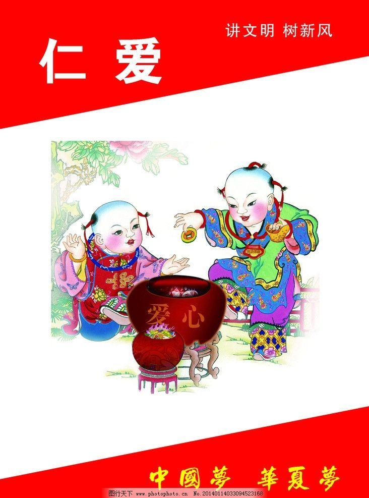仁爱 中国梦 华夏梦 红色 公益广告 中华传统 psd分层素材 源文件 100
