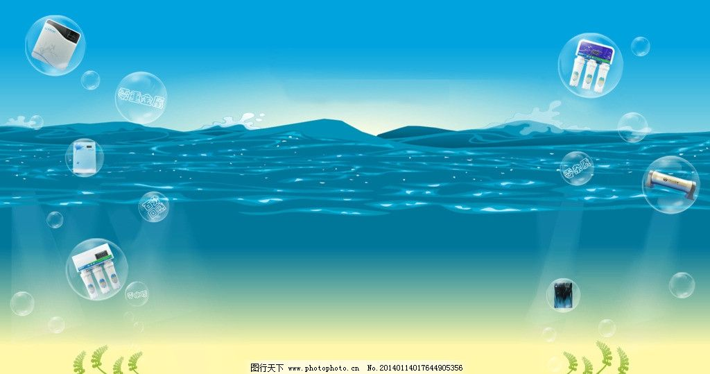 立净新浪微博背景图 蓝色背景 蓝天 水 草 叶子 企业微博背景 净水