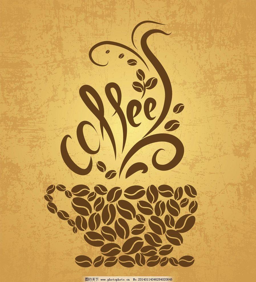 咖啡 咖啡豆 饮品 营养 手绘 怀旧 咖啡背景 咖啡素材 背景 设计 咖啡