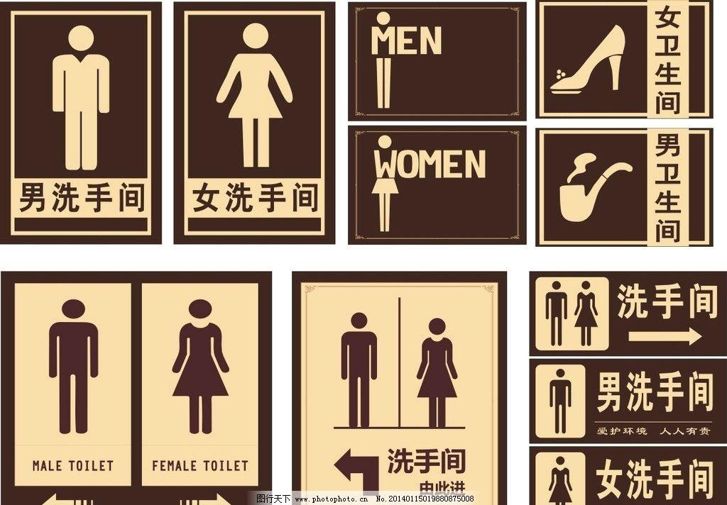 设计图库 标志图标 公共标识标志  公共厕所 厕所 男厕所 女厕所 烟斗
