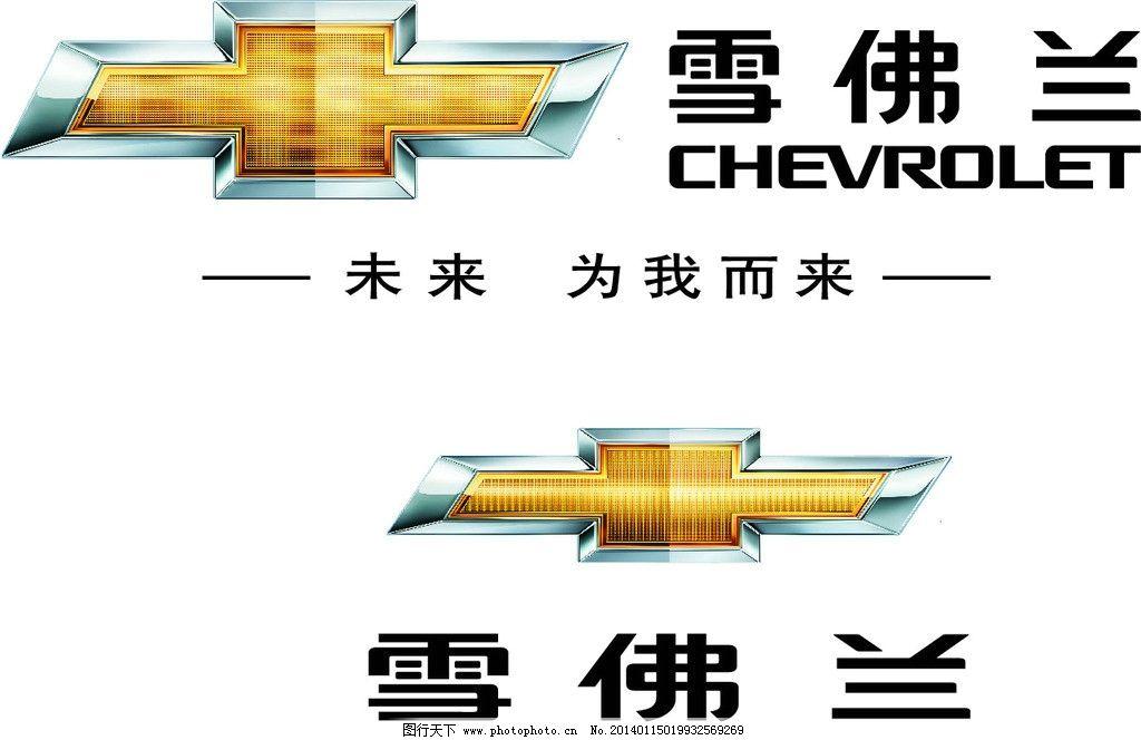 雪佛兰最新logo图片