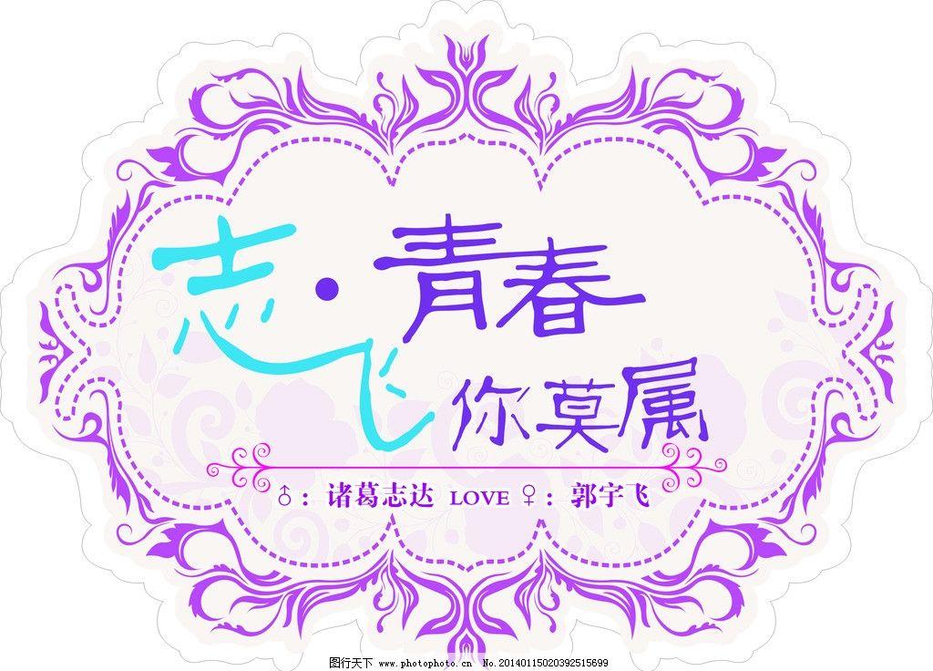 婚礼logo图片_花边花纹_底纹边框_图行天下图库