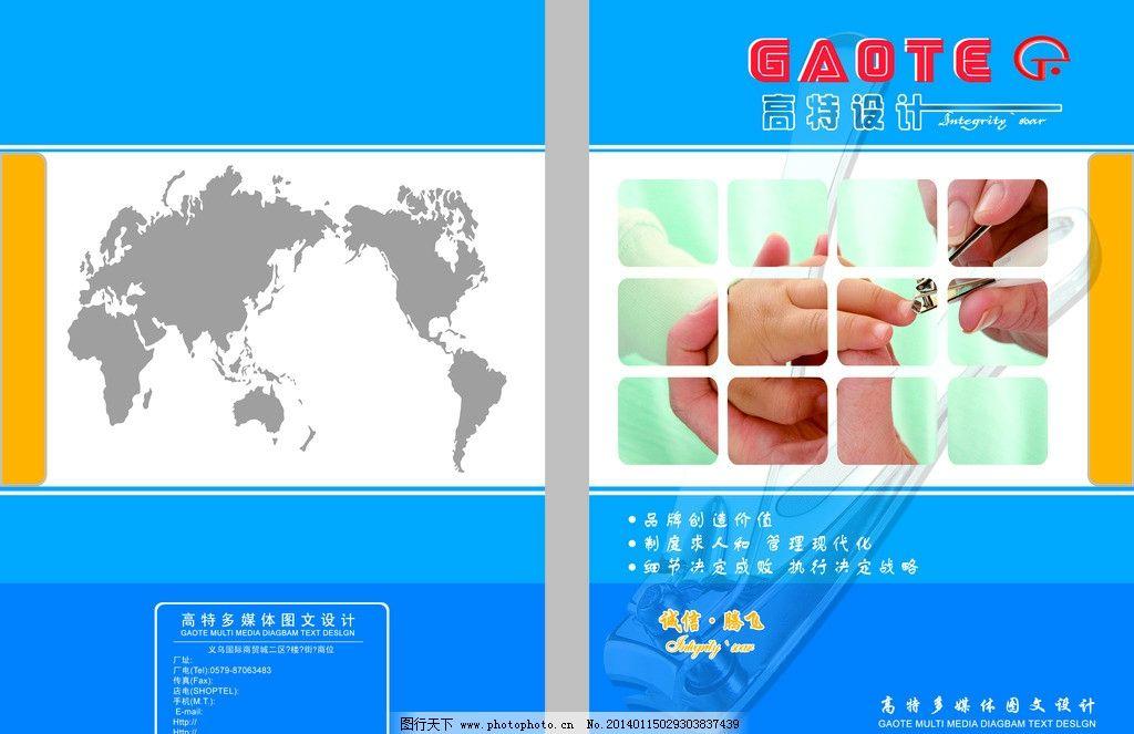 画册封面图片,样本 产品 指甲钳 蓝色 广告设计模板